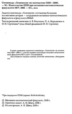 Бегунц А.В., Бородин П.А., Сергеев И.Н. Олимпиада Ломоносов по математике (2005-2008)