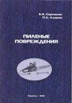 Саркисян Б.А., Назаров П.А. Пиленые повреждения