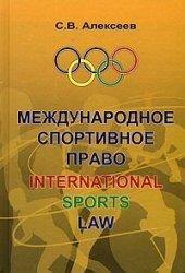 Алексеев С.В. Международное спортивное право