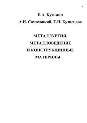 Кузьмин Б.А. и др. Металлургия, металловедение и конструкционные материалы