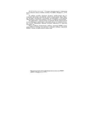 Бобровский В.И. Судовая документация и переписка на английском языке