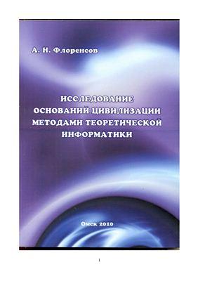 Флоренсов А.Н. Исследование оснований цивилизации методами теоретической информатики