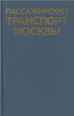 Долгов Л.Н., Лапекин С.И. Пассажирский транспорт Москвы