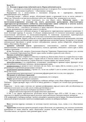 Ответы к ГОСам для специальности ГМУ 2011 год