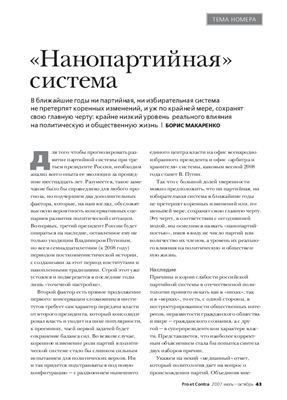 Макаренко Б. Нанопартийная система