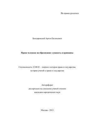 Бондаревский А.Е. Право человека на образование: сущность и принципы