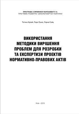 Фулей Т., Лукас Л., Сайц Л. Використання методики вирішення проблем для розробки та експертизи проектів нормативно-правових актів
