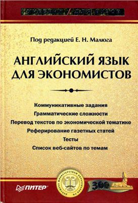 Малюга Е.Н. Английский язык для экономистов