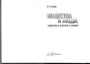 Раков Э.Г. Вещества и люди: заметки и очерки о химии