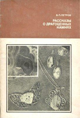 Петров В.П. Рассказы о драгоценных камнях