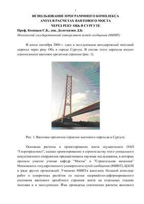 Косицын С.Б., Долотказин Д.Б. Использование программного комплекса Ansys в расчетах вантового моста через реку Обь в Сургуте