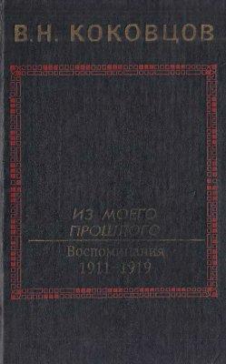 Коковцов В.Н. Из моего прошлого. Воспоминания 1911-1919