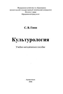 Гессе С.В. Культурология