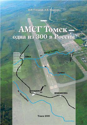 Слуцкий В.И., Маркова А.К. АМСГ Томск - одна из 300 в России