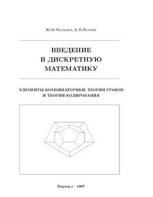 Мальцев Ю.Н., Петров Е.П. Введение в дискретную математику