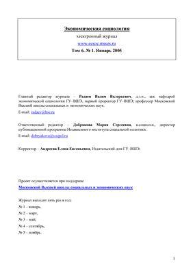 Экономическая социология 2005 №01