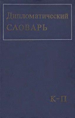 Громыко А.А. (гл. ред.) Дипломатический словарь. Том II. К-П