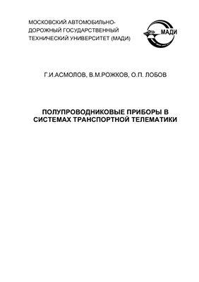 Асмолов Г.И. Полупроводниковые приборы в системах транспортной телематики