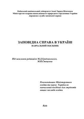 Гродзинський М.Д., Стеценко М.П. (ред.) Заповідна справа в Україні