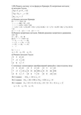 Решебник Рябушко ИДЗ 1.2 Вариант 9