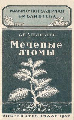 Альтшулер С.В. Меченые атомы