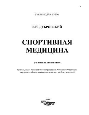Дубровский В.И. Спортивная медицина