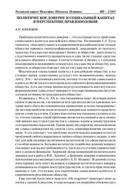 Канюков А.Н. Политическое доверие и социальный капитал в перспективе правдоподобия