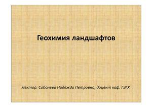 Презентация - Геохимия ландшафтов