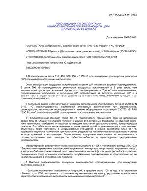 РД 153-34.3-47.501-2001 Рекомендации по эксплуатации и выбору выключателей, работающих в цепи шунтирующих реакторов