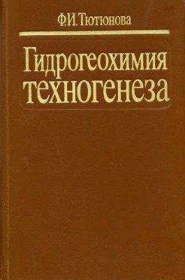 Тютюнова Ф.И. Гидрогеохимия техногенеза