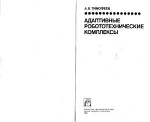 Тимофеев А.В. Адаптивные робототехнические комплексы