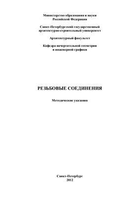 Иванова В.Ф.(сост.), Шибанова Е.И.(сост.). Резьбовые соединения