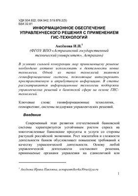 Аксёнова И.П. Информационное обеспечение управленческого решения с применением ГИС-технологий