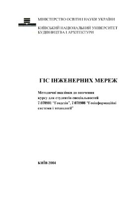 Гладілін В.М. ГІС інженерних мереж