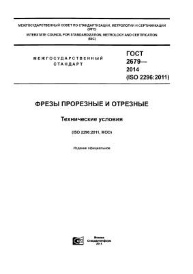 ГОСТ 2679-2014 (ISO 2296:2011) Фрезы прорезные и отрезные. Технические условия