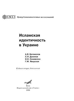 Богомолов А.В., Данилов С.И. и др. Исламская идентичность в Украине