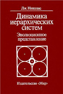 Николис Дж. Динамика иерархических систем: Эволюционное представление