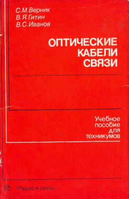 Верник С.М., Гитин В.Я., Иванов В.С. Оптические кабели связи