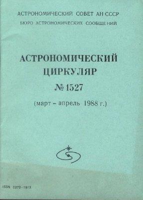 Астрономический циркуляр 1972 (№ 734)-1993 (№ 1554)