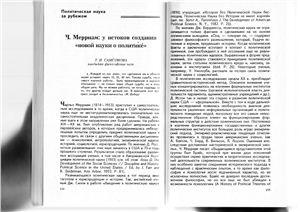 Самсонова Т.Н.Ч. Мерриам: у истоков создания новой науки о политике