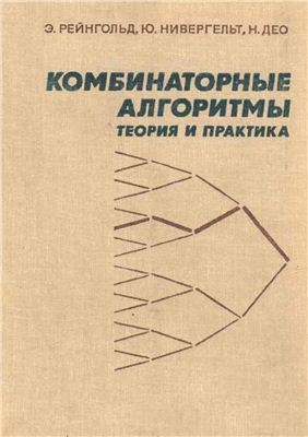 Рейнгольд Э., Нивергельт Ю., Део Н. Комбинаторные алгоритмы: теория и практика