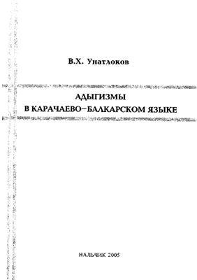 Унатлоков В.Х. Адыгизмы в карачаево-балкарском языке