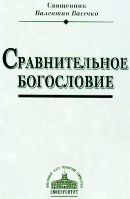 Васечко Валентин Н. Сравнительное богословие (курс лекций)