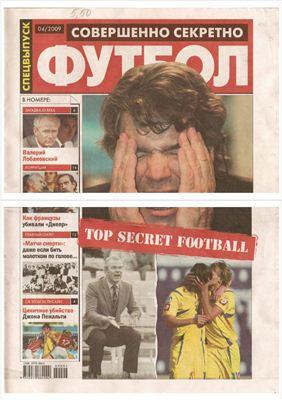 Футбол 2009 №04 Совершенно секретно. Спецвыпуск Золотая коллекция