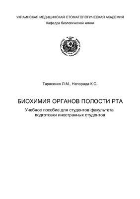 Тарасенко Л.М., Непорада К.С. Биохимия органов полости рта