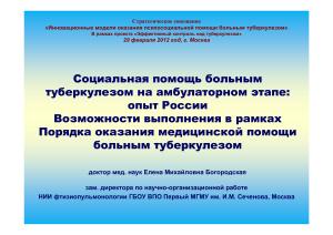 Социальная помощь больным туберкулезом на амбулаторном этапе: опыт России. Возможности выполнения в рамках Порядка оказания медицинской помощи больным туберкулезом