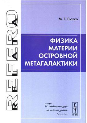 Лютко М.Г. Физика материи островной Метагалактики