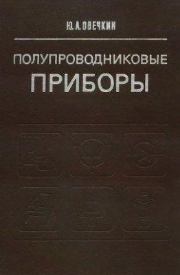 Овечкин Ю.А. Полупроводниковые приборы