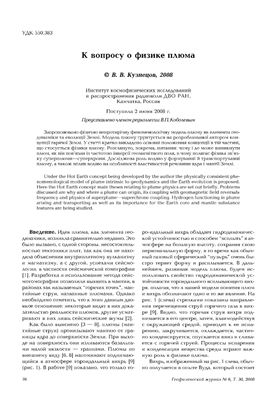 Кузнецов В.В. К вопросу о физике плюма