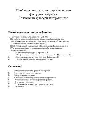 Реферат Диагностика и профилактика фиссурного кариеса